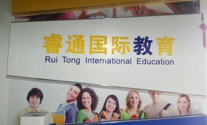 睿通国际教育