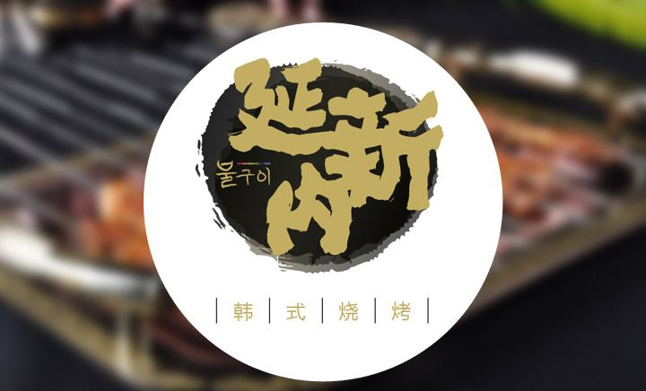 延新内韩式烧烤
