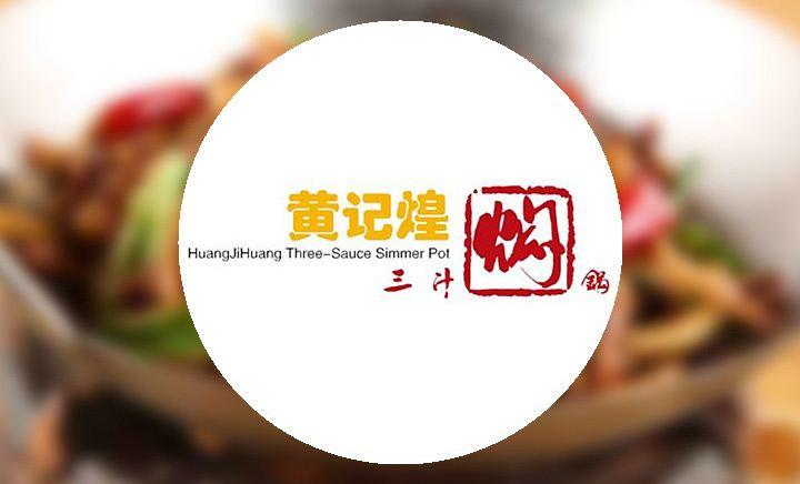 黄记煌三汁焖锅(西丽店)