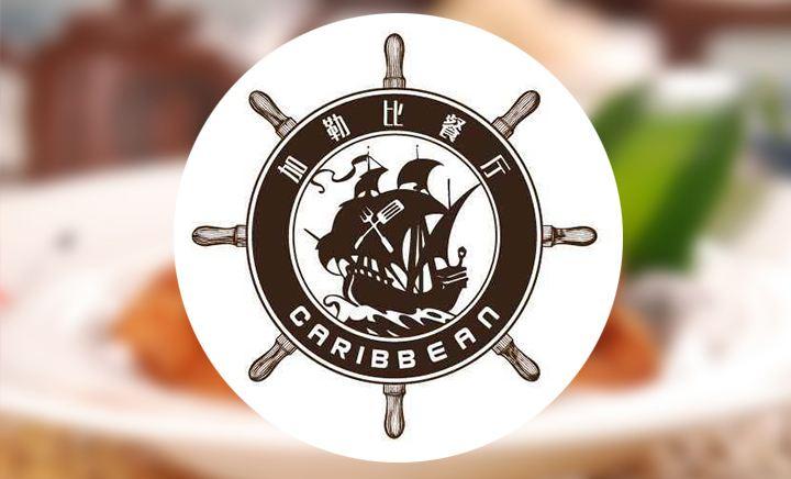 加勒比主题餐厅 - 大图