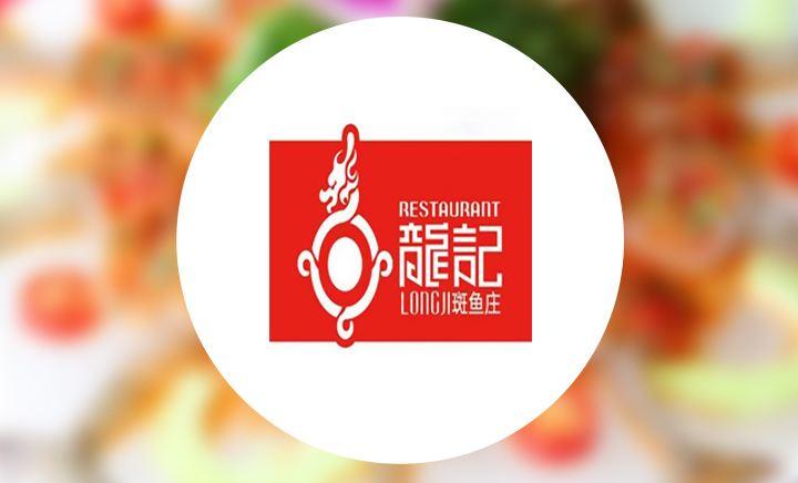 丽江龙记斑鱼庄 - 大图