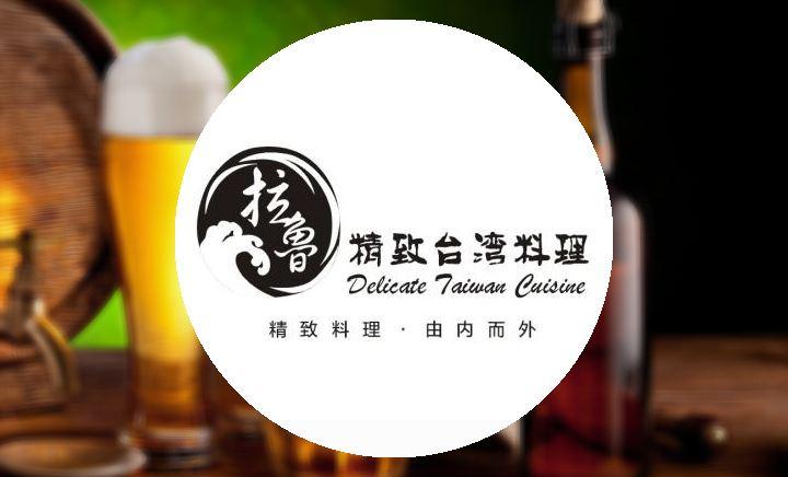 拉鲁台湾料理 - 大图