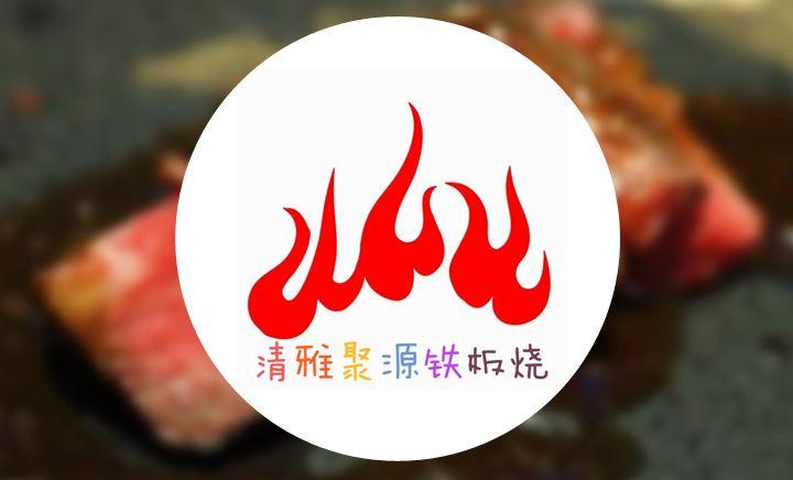 【昌平镇】清雅聚源法式铁板烧