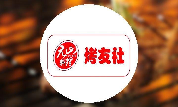 烤友社 - 大图