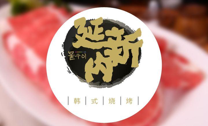 延新内韩式烧烤 - 大图