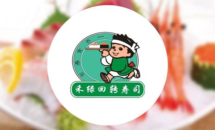禾绿回转寿司 - 大图