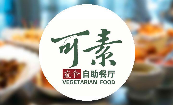 可素蔬食自助餐厅 - 大图