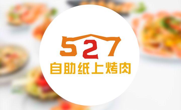 527自助纸上烤肉 - 大图