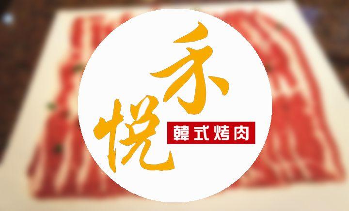 禾悦韩式自助烤肉 - 大图