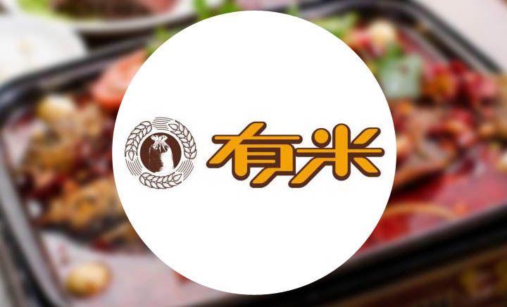 有米麻辣香锅(南沙万达广场店)