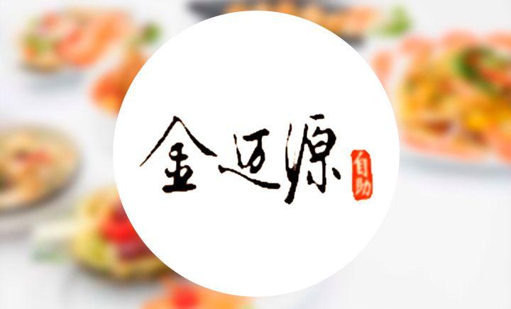 金迈源自助涮烤王 - 大图