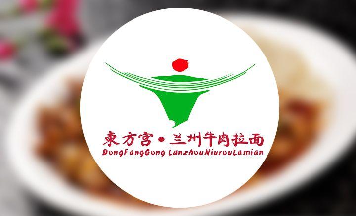东方宫兰州牛肉拉面(大兴店) - 大图