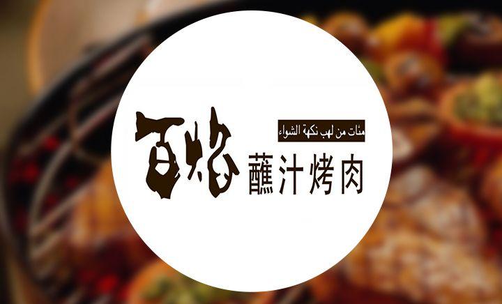 百焰蘸汁烤肉 - 大图