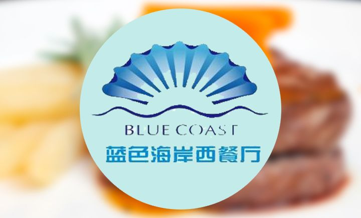 蓝色海岸西餐厅 - 大图