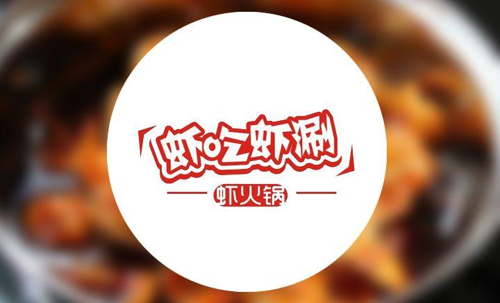 虾吃虾涮(延庆环球新意店) - 大图
