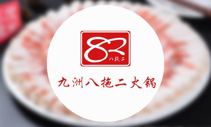 九洲八拖二火锅(安塞店)