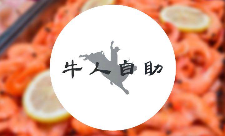 牛人自助烤肉免费火锅 - 大图