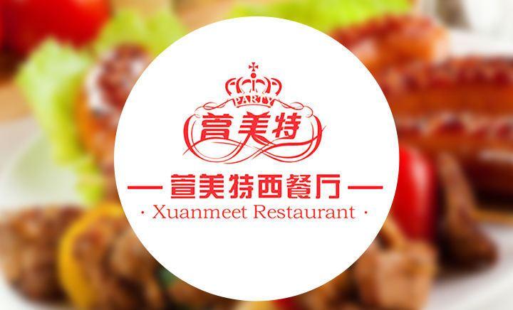 萱美特西餐厅(淮滨店)