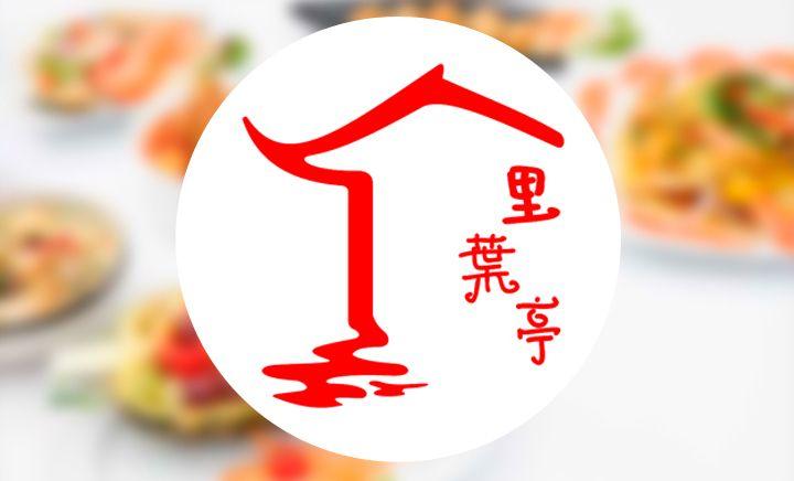 里葉亭日料 - 大图