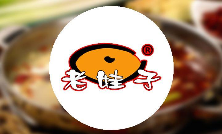 老娃子火锅 - 大图