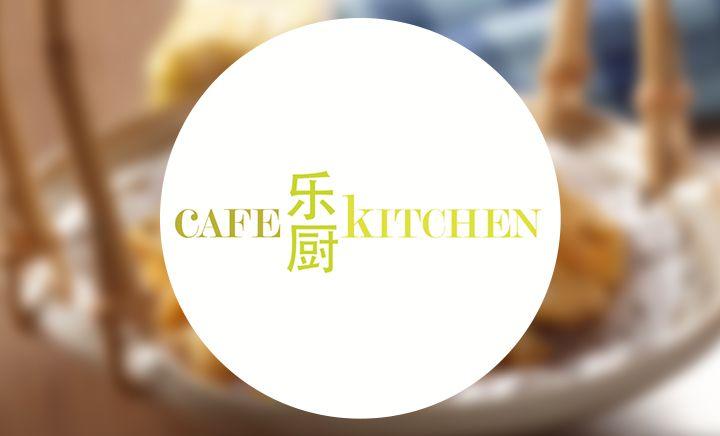 君悦酒店乐厨自助餐厅 - 大图