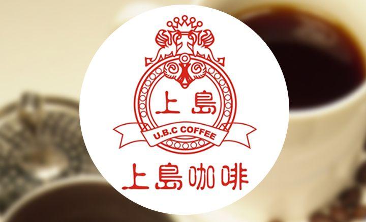 上岛咖啡 - 大图