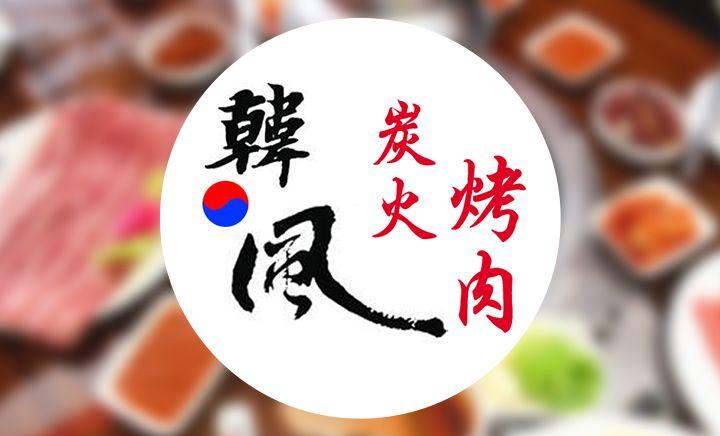 韩风炭火烤肉总店 - 大图