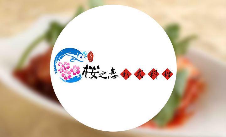樱之恋新式料理 - 大图