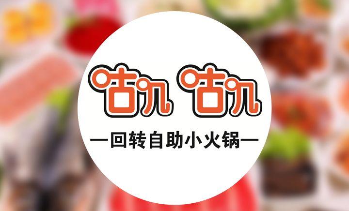 咕叽咕叽回转自助小火锅 - 大图