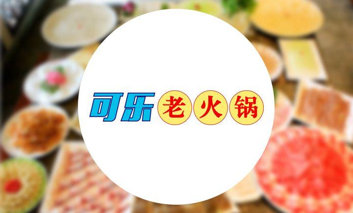 可乐老火锅(观音桥黄金海岸店)