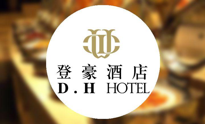 登豪酒店 - 大图