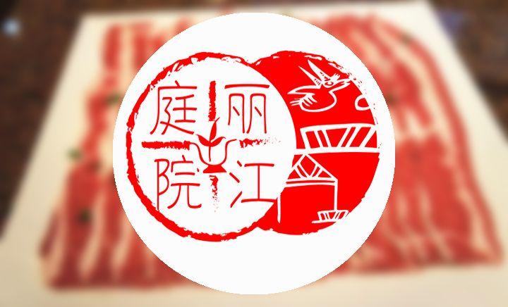 丽江庭院 - 大图