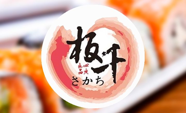 板千寿司 - 大图