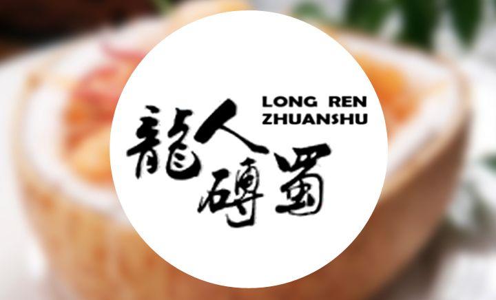 龙人砖蜀私家菜馆 - 大图