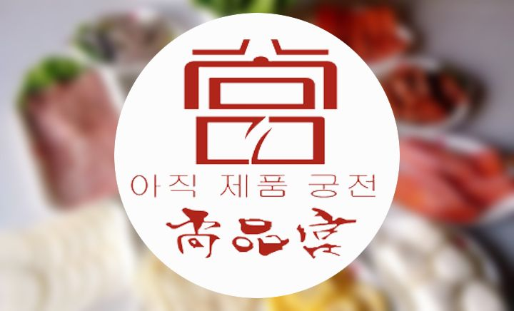 尚品宫自助烤肉火锅 - 大图