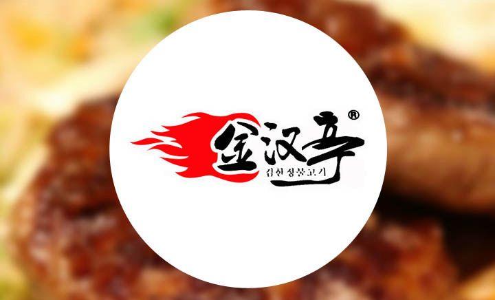金汉亭韩式自助烤肉 - 大图