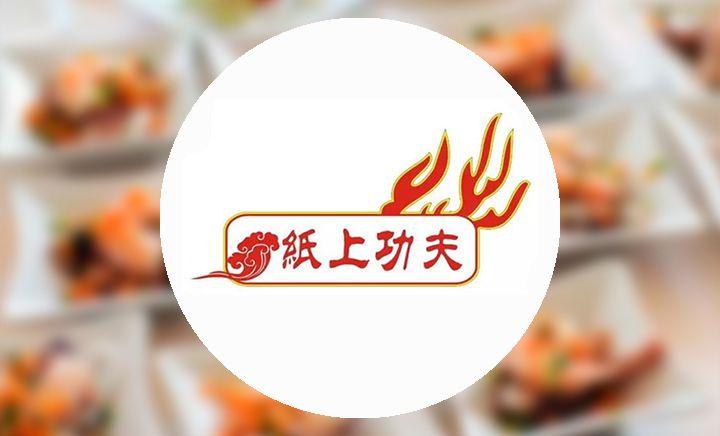 纸上功夫韩式自助烤肉午餐