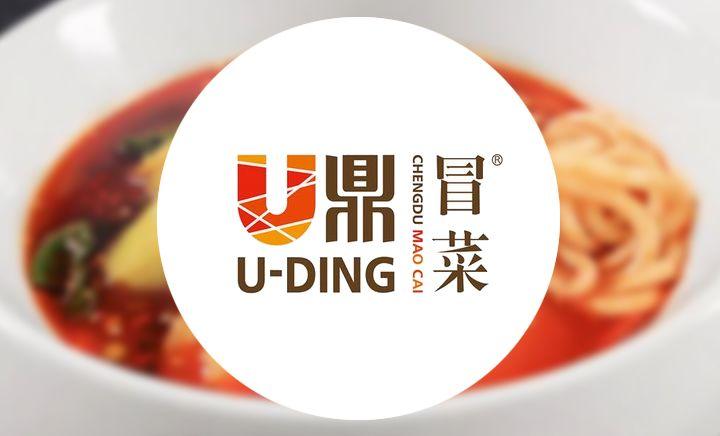 U鼎冒菜(汉威国际店)