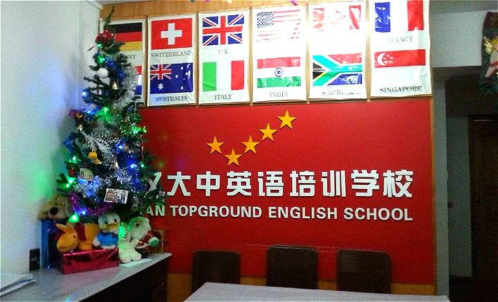 武汉大中英语培训学校 - 大图
