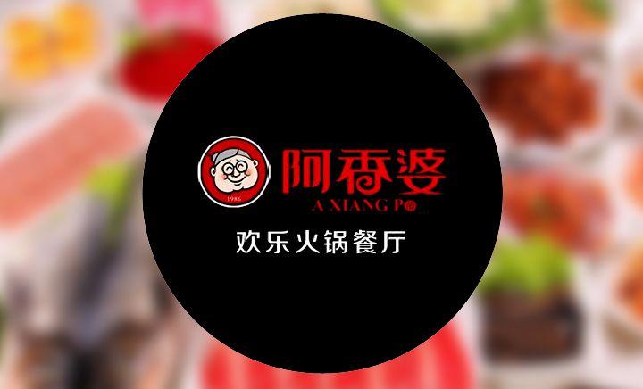 阿香婆欢乐火锅 - 大图