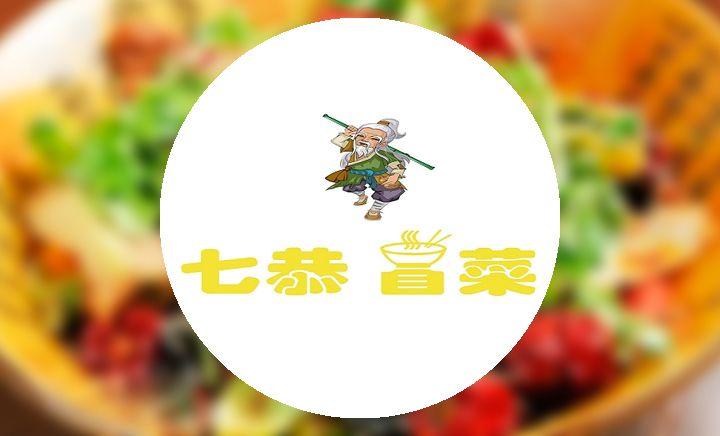 七恭冒菜 - 大图