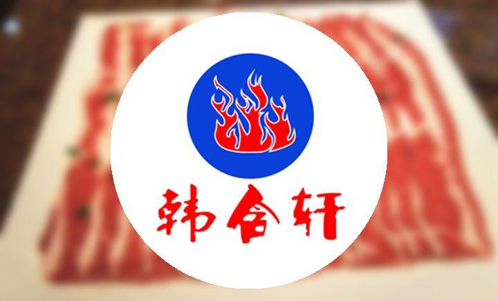 韩含轩自助烤涮美食城 - 大图