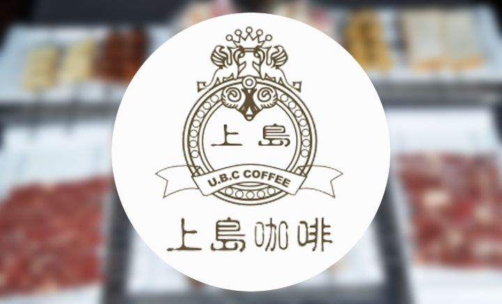 上岛咖啡(八角东街店) - 大图