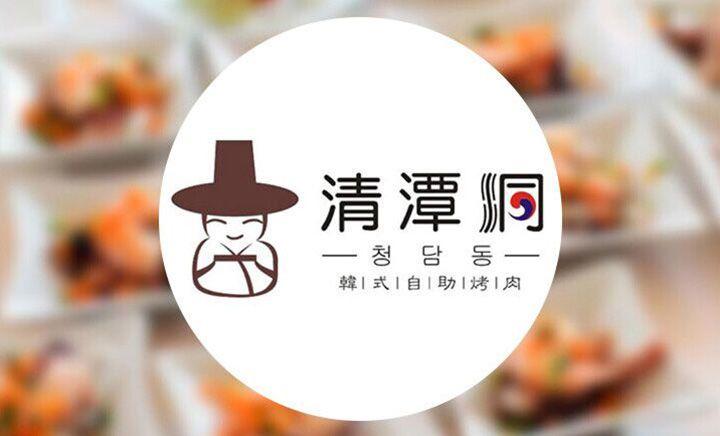 清潭洞韩式自助烤肉餐厅