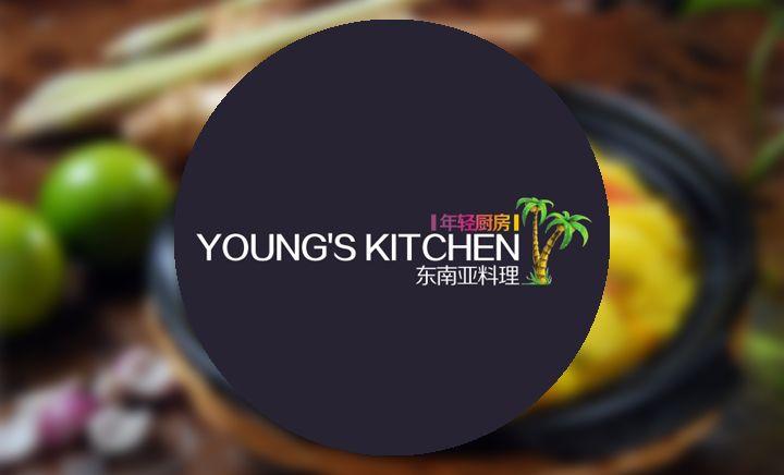 年轻厨房 - 大图