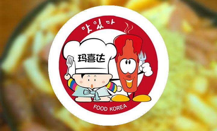 玛喜达韩国年糕料理(王府井店) - 大图