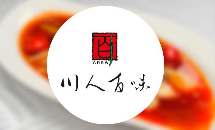 川人百味食府