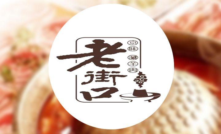 老街口老北京涮羊肉 - 大图