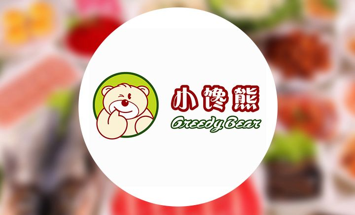 小馋熊快乐涮涮锅 - 大图