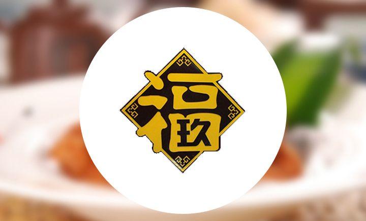 福玖自助火锅 - 大图